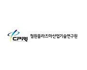 ㈜철원 플라즈마 산업기술연구원(CPRI)